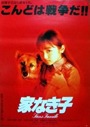 映画ポスター0259: 家なき子