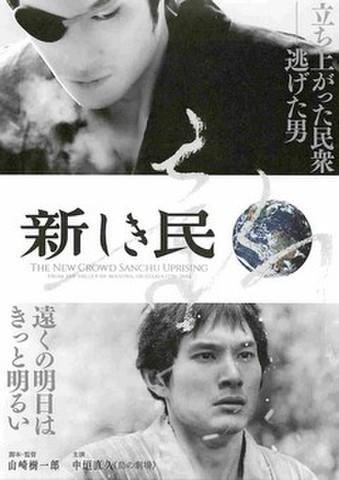 映画チラシ: 新しき民(題字中段)