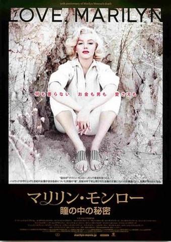 映画チラシ: マリリン・モンロー 瞳の中の秘密