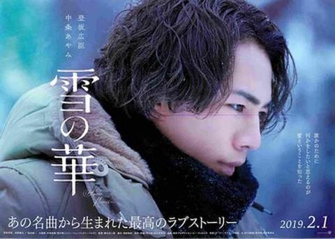 映画チラシ: 雪の華