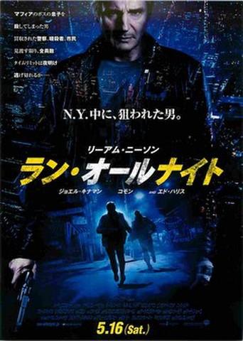 映画チラシ: ラン・オールナイト