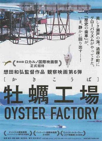 映画チラシ: 牡蠣工場