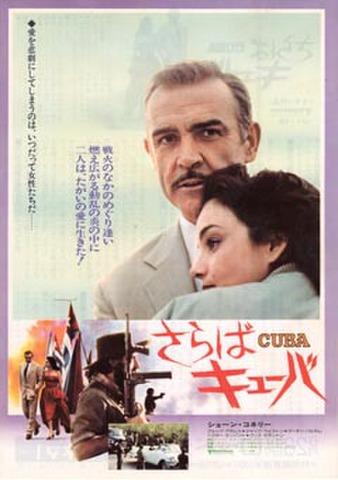 映画チラシ: さらばキューバ