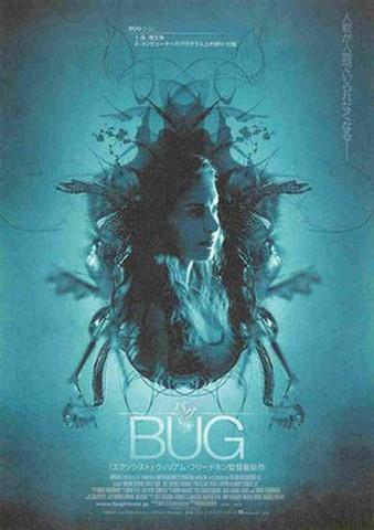 映画チラシ: バグ BUG(ウィリアム・フリードキン)