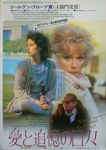 映画ポスター1558: 愛と追憶の日々