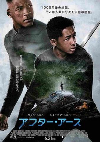 映画チラシ: アフター・アース