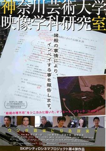 映画チラシ: 神奈川芸術大学映像学科研究室
