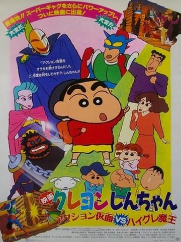映画ポスター1439: クレヨンしんちゃん アクション仮面VSハイグレ魔王