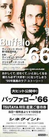 バッファロー'66(割引券)