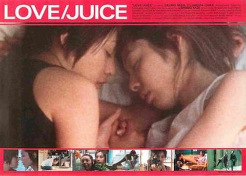 映画チラシ: LOVE/JUICE(右上クレジット)