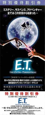 E.T. 20周年アニバーサリー特別篇(割引券)