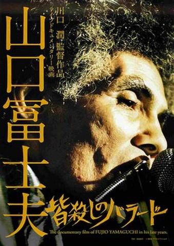 映画チラシ: 山口冨士夫 皆殺しのバラード