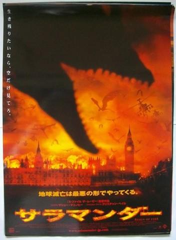 映画ポスター1173: サラマンダー