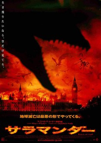 映画チラシ: サラマンダー(裏面見出し縦)