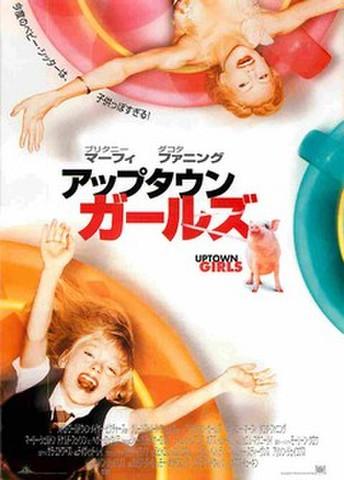 映画チラシ: アップタウン・ガールズ(裏面フルカラー)
