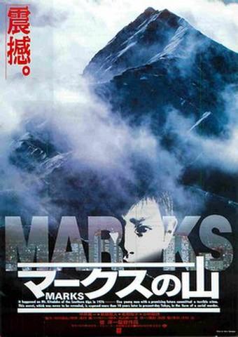 映画チラシ: マークスの山