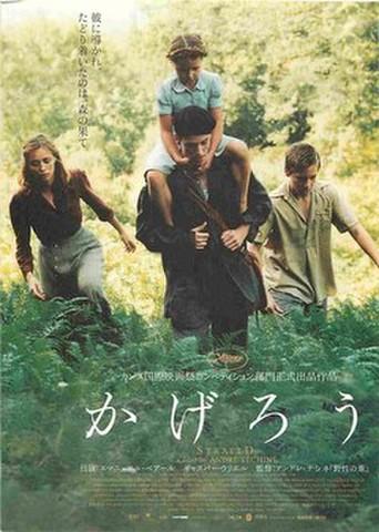 映画チラシ: かげろう(4人)