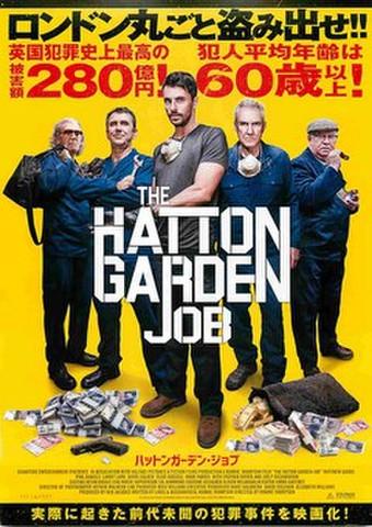 映画チラシ: ハットンガーデン・ジョブ