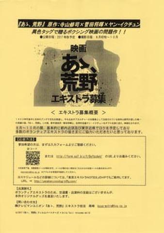映画チラシ: あゝ、荒野(A4判・単色・片面・エキストラ募集)
