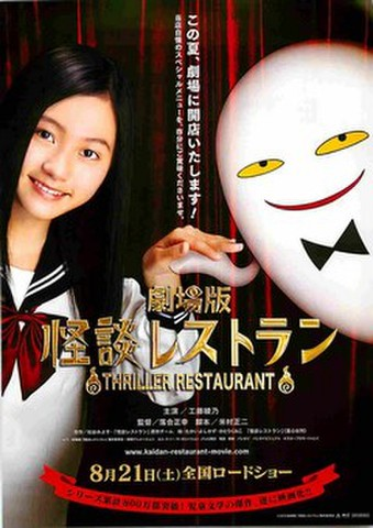 映画チラシ: 怪談レストラン(この夏、劇場に~)