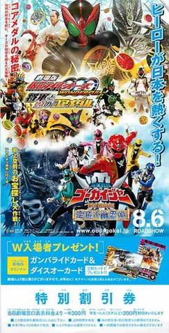 仮面ライダーオーズWONDERFUL 将軍と21のコアメダル/海賊戦隊ゴーカイジャー 空飛ぶ幽霊船(割引券)