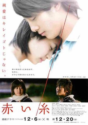 映画チラシ: 赤い糸(題字左下)