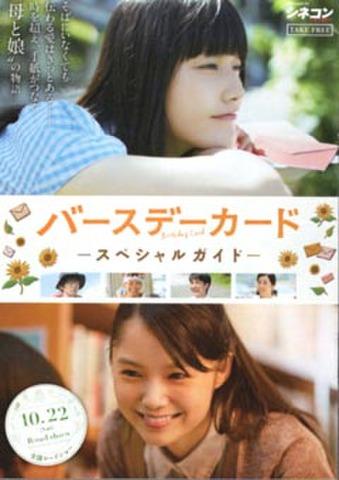 映画チラシ: バースデーカード(小型・冊子)