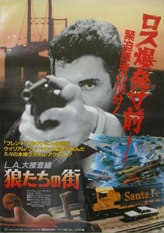 映画ポスター1480: L.A.大捜査線 狼たちの街