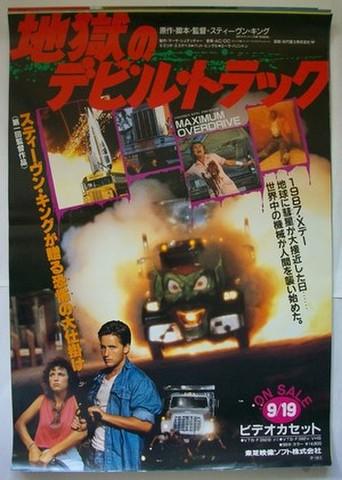 映画ポスター1136: 地獄のデビル・トラック