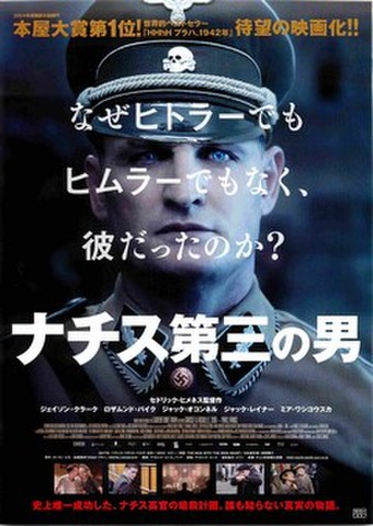 映画チラシ: ナチス第三の男