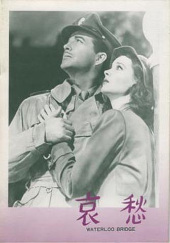 哀愁('84リバイバル)(パンフ)