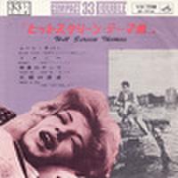 EPレコード042: ヒット・スクリーン・テーマ集 ティファニーで朝食を/ファニー/情事/太陽の誘惑