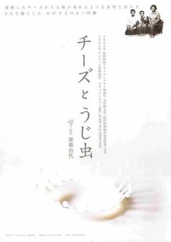 映画チラシ: チーズとうじ虫