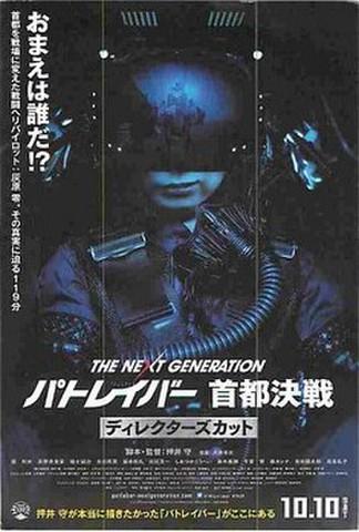 THE NEXT GENERATIONパトレイバー 首都決戦 ディレクターズカット(試写状・宛名記入済)