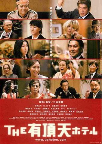 映画チラシ: THE有頂天ホテル