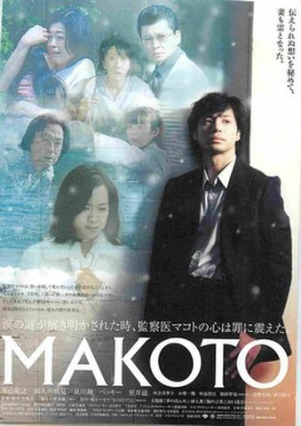 映画チラシ: MAKOTO(クレジット白)