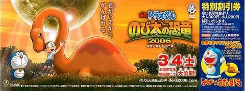 ドラえもん のび太の恐竜2006(割引券・ヨコ位置)