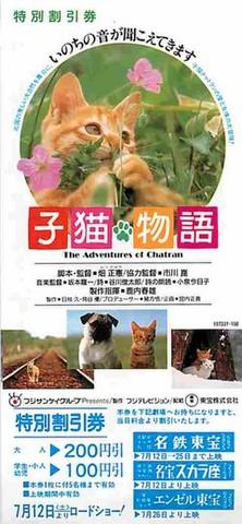 子猫物語(割引券)