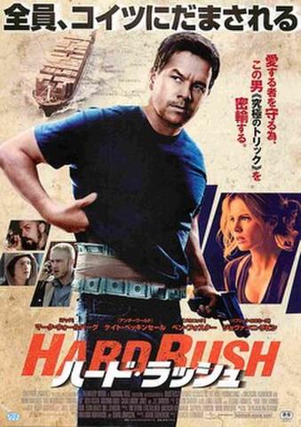 映画チラシ: ハード・ラッシュ