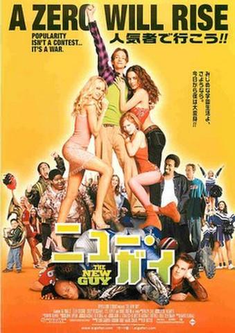 映画チラシ: ニュー・ガイ