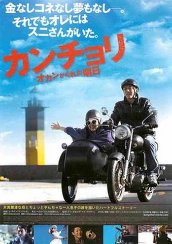 映画チラシ: カンチョリ オカンがくれた明日(題字上)