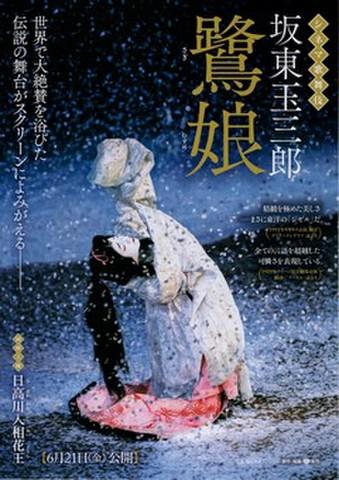 映画チラシ: シネマ歌舞伎 坂東玉三郎 鷺娘/ シネマ歌舞伎特別篇 幽玄(A4判・2枚折)