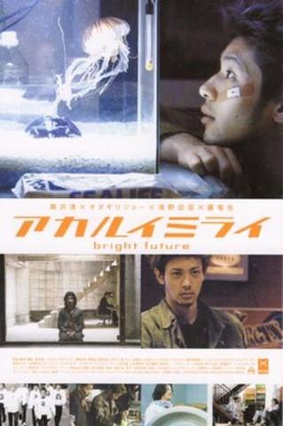 映画チラシ: アカルイミライ(小型・ポストカードサイズ・題字ヨコ)