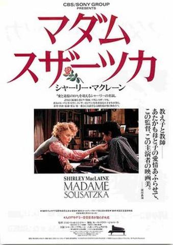 映画チラシ: マダム・スザーツカ
