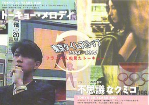 映画チラシ: トーキョー・メロディ/不思議なクミコ(横)
