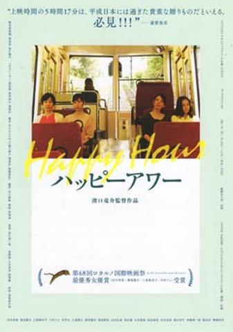 映画チラシ: ハッピーアワー(2枚折・'17再公開)