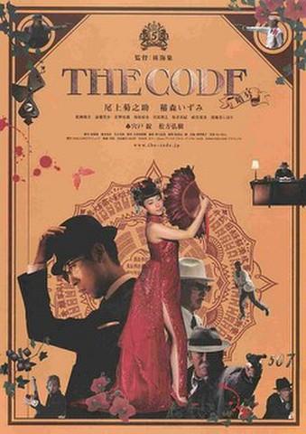 映画チラシ: THE CODE 暗号(題字上)