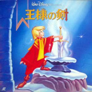 レーザーディスク670: 王様の剣 <二ヵ国語版>