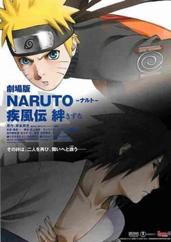 映画チラシ: NARUTO ナルト疾風伝 絆