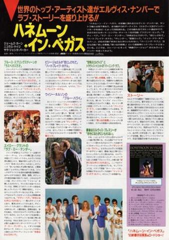 映画チラシ: ハネムーン・イン・ベガス(A4判・BMGビクタータイアップ)